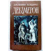 1989. ДЕКАМЕРОН Дж. Боккаччо. Пер. с итал.