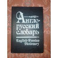 Англо-русский словарь 20000 слов, 1995 г.