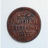 2 копейки 1847 СМ СУПЕР