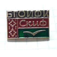 СКИФ спортклуб БГОИФК (Белорусский Государственный Орденоносный Институт Физической Культуры)