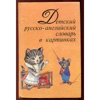 Детский русско-английский словарь в картинках (Д)