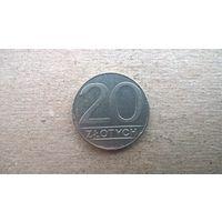 Польша 20 злотых, 1990г.  **