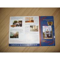 Буклет Бендерского УВД (Приднестровская Молдавская Республика)