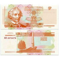 Приднестровье. 1 рубль (образца 2000 года, P34, UNC) [серия АВ]