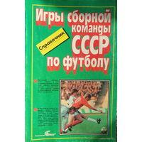 Справочник Игры сборной СССР по футболу