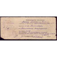 Командировочное предписание 92-е управление 1942 год