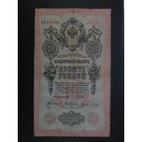 10 рублей 1909г Шипов-Афанасьев ЕВ.