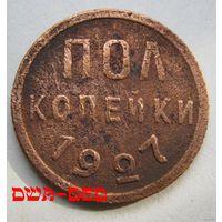 Полкопейки СССР 1927 г.