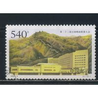 Китай КНР 1999 Всемирный почтовый конгресс Дом конгресса Большая Стена #3024