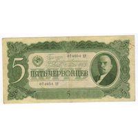 5 червонцев 1937 г . серия 074054 ЦУ