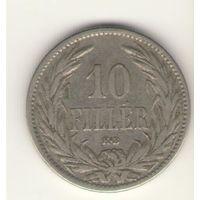 Венгрия. 10 филлеров 1894 г.