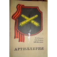 Артиллерия, В.А.В.А.Надин, ДОСААФ, Москва, 1972 г. Книга. 335 стр. Цена: 40 руб. Перед покупкой уточняйте наличие- лот выставлен на других площадках.  Состояние – как на фото, смотрите внимательно - в