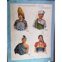ГОРНЫЕ НАРОДЫ БИРМЫ 1955г. Огонек Рис. бирманского художника Маунг-Су