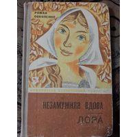 Роман Соболенко Незамужняя вдова. Лора