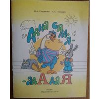 С 1 рубля . Азбука. Отличная обучающая книжка для малышей. На белорусской мове