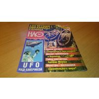 "Журнал ""НЛО"", номер 26 (139) 2000 г."