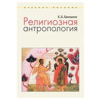 Религиозная атропология.