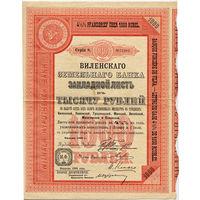 Виленский земельный банк. 4,5 % закладной лист в 1000 рублей 1908, с листом купонов и талоном
