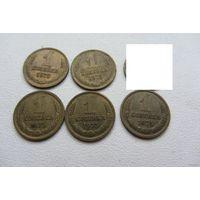 1 копейка СССР 1975 г