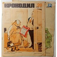 """""""Крокодилы"""" 2 номера за1971г.(цена за один)"""
