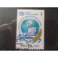 1985 Совещание по безопасности в Хельсинки