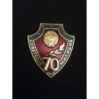 Советская милиция 70 лет
