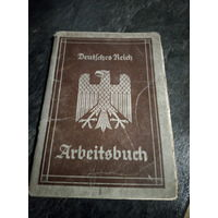 Трудовая книжка третий рейх