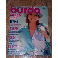 Журнал Burda Moden,сентябрь 1991г.