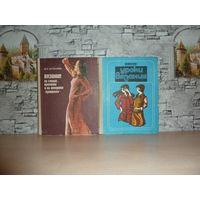 Уроки вязания.Вязание на спицах,крючком.Комплект из 2 книг.САМОВЫВОЗ!!!