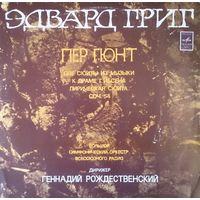 Эдвард Григ - Пер Гюнт, LP