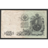 25 рублей 1909 Шипов - Гусев ГЦ 433718 #0023