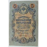 5 рублей 1909 года. Шипов-Барышев. СП 638631.
