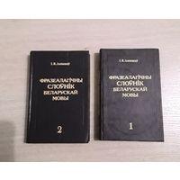 Фразеологический словарь белорусского языка