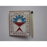 Значек выставка работ новатаров москвы.1975 г.СССР.