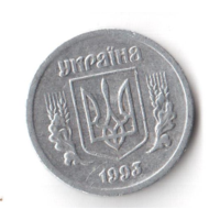 2 копейка 1993 год Украина