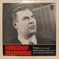 Александр Ведерников (бас)
