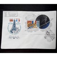 Конверт первого дня. День Космонавтики 1984 г. Звездный городок #0012