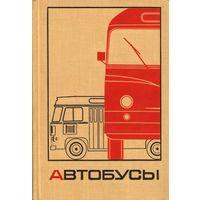 Книга в электронном виде - Автобусы. Справочное пособие, 1969 г.
