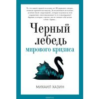 Хазин. Черный лебедь мирового кризиса
