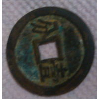 Старая китайская монета.D=39мм.