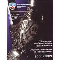 Чемпионат Континентальной хоккейной лиги 2008-2009