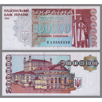[КОПИЯ] Украина 200000 карбованцев 1994г.