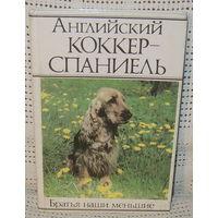 """Книга """"Английский коккер-спаниель"""""""