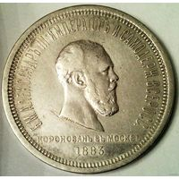 "РОССИЯ 1 рубль 1883 год ""Коронация АЛЕКСАНДРА III"" - серебро"