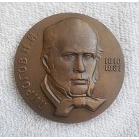 Медаль. Н.И. Пирогов. Великий русский хирург и анатом. Бронза. Медальер Ю.Г. Нерода 1961 г. #0055