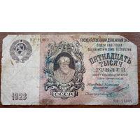 15000 рублей 1923 год, Р182