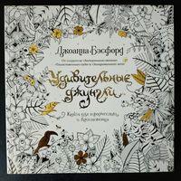 Удивительные джунгли - Раскраска. Джоанна Бэсфорд