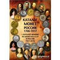 Каталог монет России 1700 -2016 + Каталог-ценник по монетам СССР и России 1921-2016