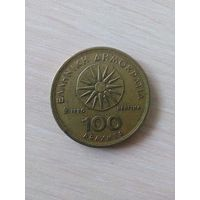 100 Драх 1990 (Греция)
