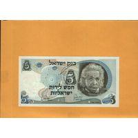 Израиль 5 лир 1968 г. унс